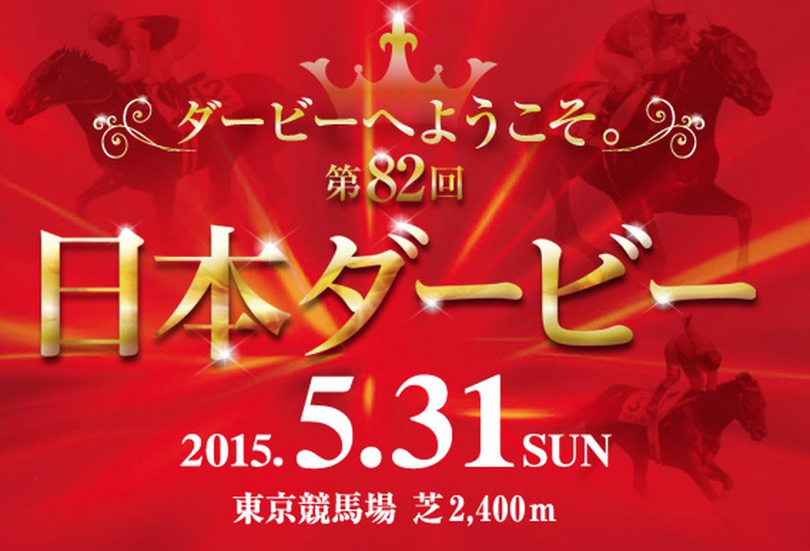 【日本ダービー 2015】全頭追い切り考察と枠順を加味した最適な軸馬予想