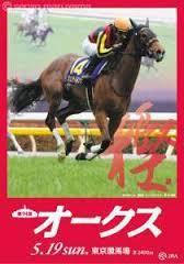【オークス(優駿牝馬)2015】事前軸馬予想と土日予想結果