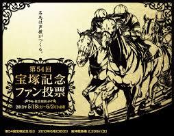 【宝塚記念2015予想】ゴールドシップ等有力馬2週前追い切り考察