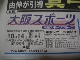 【大阪スポーツ杯2015】予想|神戸新聞杯&オールカマー資金稼ぎ