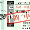 【産経大阪杯2016予想】ダブルアップを予想オッズに当てはめる
