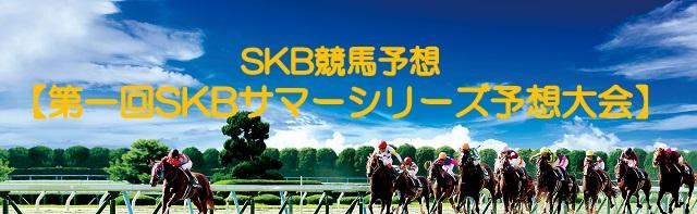 第一回SKBサマーシリーズ予想大会