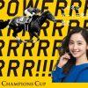 【チャンピオンズカップ2016予想】サインはプレゼンター佐々木希さんから!